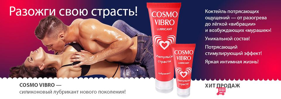 """br23122 - Любрикант """"Cosmo Vibro"""", 25 ml"""