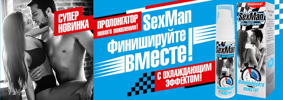 """br11004 - Крем-пролонгатор для мужчин """"SexMan"""""""