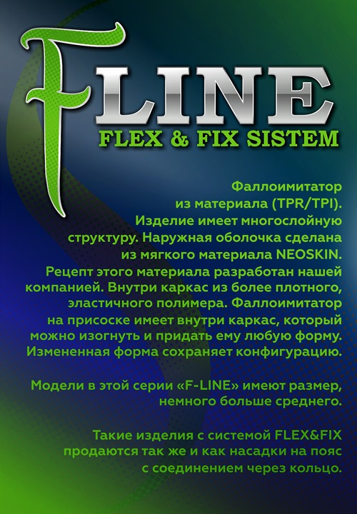 "ru583603 - Фаллоимитатор ""F Line 7"""