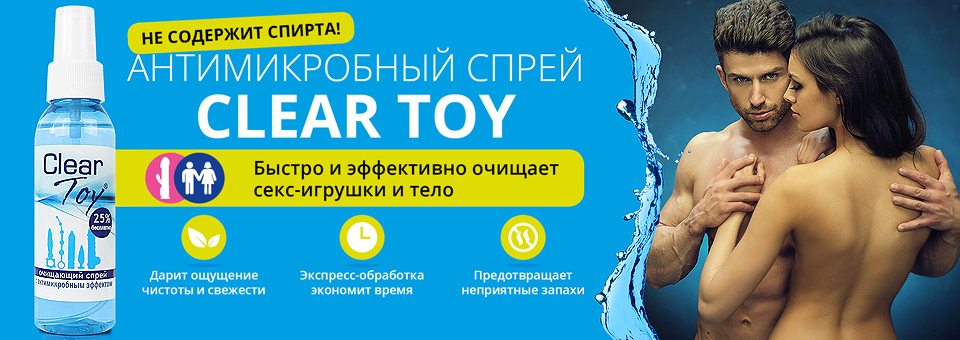 "br21859 - Средство для ухода ""Clear Toy"", 100 ml"