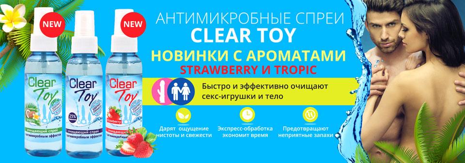 """br14012 - Средство для ухода """"Clear Toy Strawberry"""", 100 ml"""