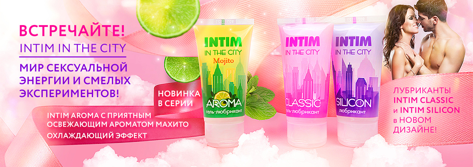 "br11932 - Смазка ""Intim In The City Classic"", 50 ml"